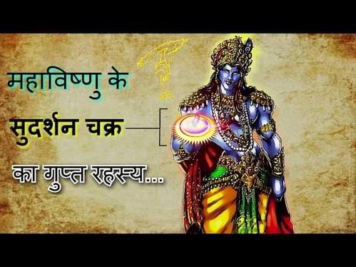 Jinke Hathon Me Sudarshan Chkar Rahe