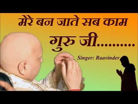 Mere Ban Jaate Sab Kaam Jab Leta Tera Naam Guru Ji