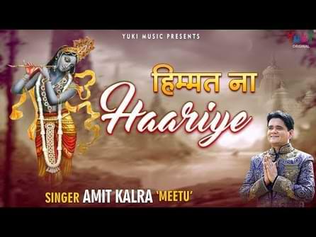 Himmat Na Haariye Prabhu Na Bisariye Lyrics
