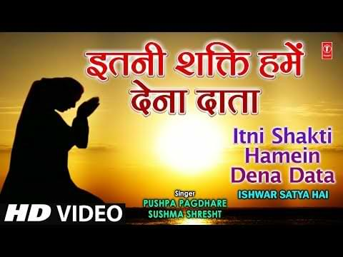 Itni Shakti Hamein Dena Data Lyrics