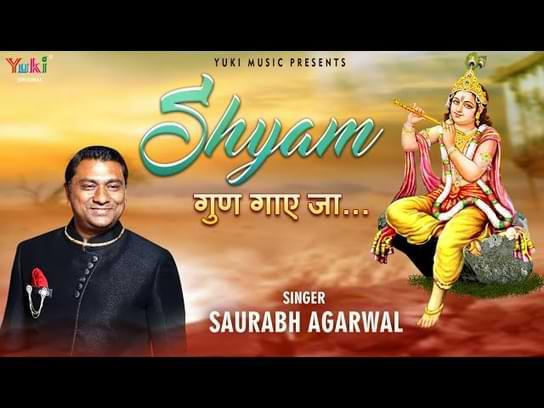 Jindagi Ki Raho Me Bhajan Lyrics