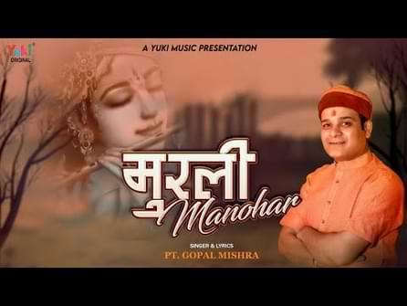 Mere Murali Manohar Piya Bhajan Lyrics