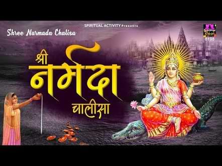 Narmada Chalisa Lyrics