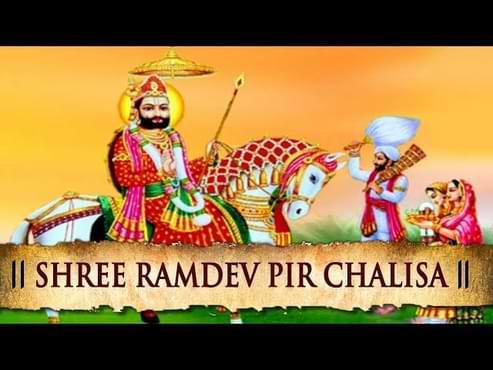 Ramdev Chalisa Lyrics