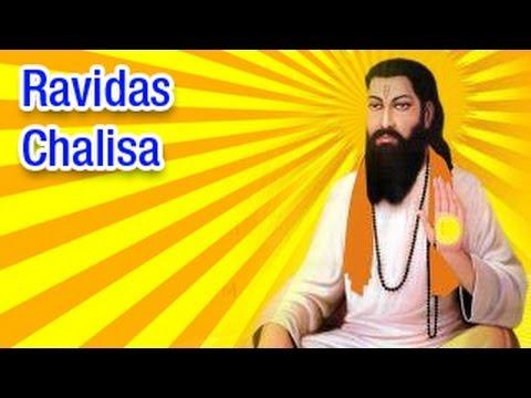 Ravidas Chalisa Lyrics