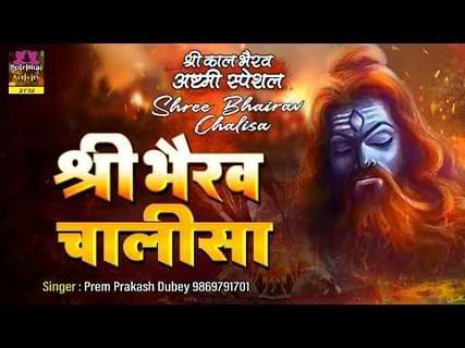 Shree Bhairav Chalisa Lyrics