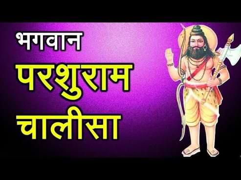 Shri Parshuram Chalisa Lyrics