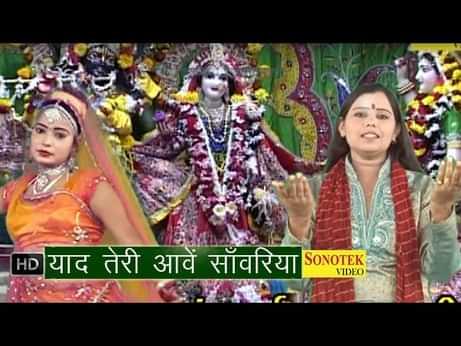 Yaad Teri Aave Re Sanwariya Lyrics