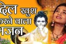 Bhajahu Re Mann Shri Nanda Nandan Lyrics