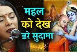 Mahal Ko Dekh Dare Sudama Lyrics