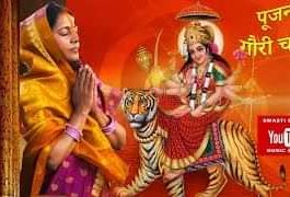 Poojan Gauri Chali Siya Pyari Lyrics