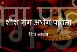 Sheesh Gang Ardhang Parvati Lyrics